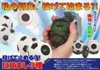 grenade-alarm-clock_thumbnail.jpg